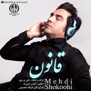 Mehdi Shokoohi – Ghanoun