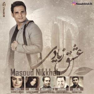 Masoud Nikkhah – Eshghe Ziadi