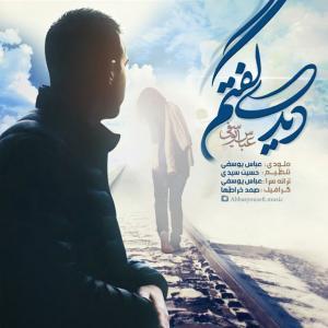 Abbas Yousefi – Didi goftam