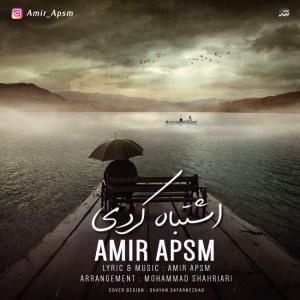 Amir Apsm – Eshtebah Kardi