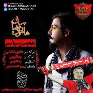 Hamoon Kashani – Amo Mosa Perspolisi