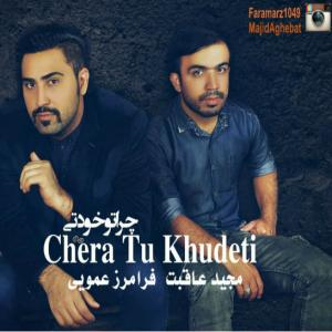 Majid Aghebat – Chera Tu Khudeti (Ft Faramarz Amoei)