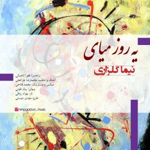 Nima Golzari – Ye Rooz Miay