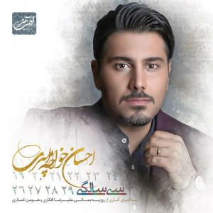 Ehsan Khajeh Amiri – Arezo Kon