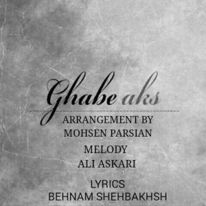 Ala – Ghabe Aks
