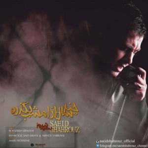 Saeid Shahrouz – Chand Sal Az Emshab Begzare