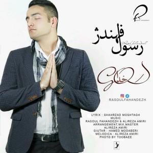 Rasoul Fahandezh – Khoda