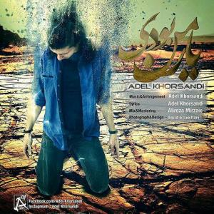 Adel Khorsandi – Yare Man Budi