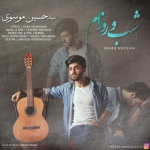 Hossein Mousavi – Shab o Roozam