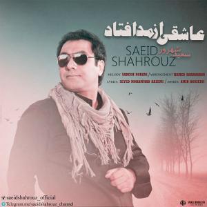 Saeid Shahrouz – Asheghi Az Mod Oftad