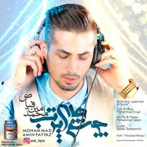 Mohammad Amin Fayyaz – Cheshmhaye Por Tab