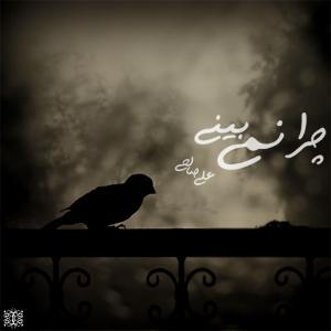 Ali Salehi – Chera Nemibini