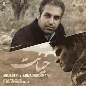 Ahmad Feily – Khiyanat (Ft Ahmad Houshmand)