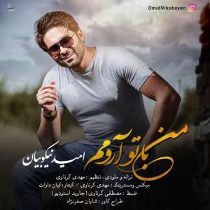 Omid Nikoobayan – Man Ba To Aroomam