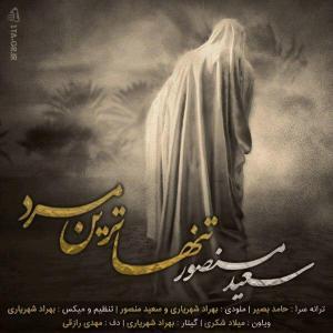 Saeed Mansoor – Tanha Tarin Mard