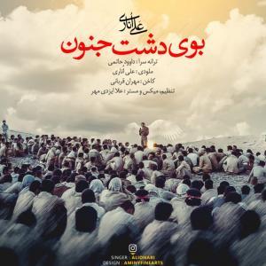 Ali Onari – Buye Dashte Jonun