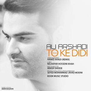 Ali Arshadi – To Ke Didi (Hamid Ahadi Remix)