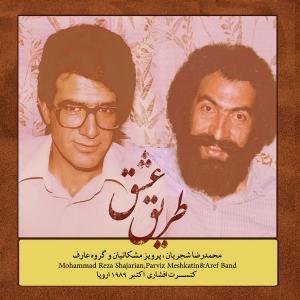 Mohammad Reza Shajarian – Tarighe Eshgh