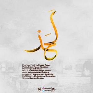 Alireza Azar – Lahad (Ft Kasra Ahadian)