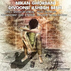 Nikan Ghorbani – Divoonei Ashegh Beshi