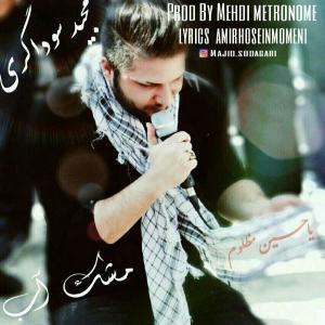 Majid Sodagari – Mashke Ab
