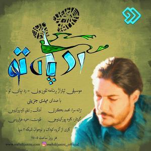 Mehdi Jazini – Radde Paye To