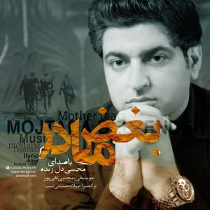 Mojtaba Delzendeh – Boghz Madar