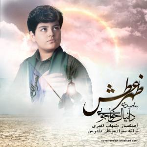 Danial Khajouie – Zohre Atash