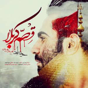 Hamid Raad – Gheseye Karbala (Ft Omid Mobin)