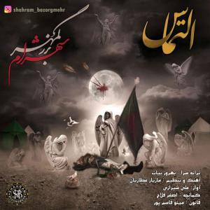 Shahram Bozorgmehr – Eltemas
