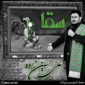 Ali Hosseinzadeh – Sagha