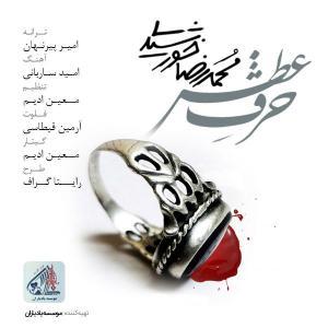 Mohammadreza Khorshidi – Harfe Atash