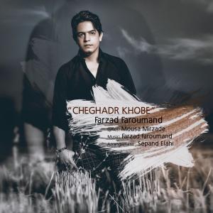 Farzad Faroomand – Cheghadr Khobe