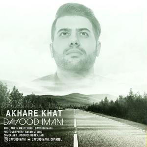 Davood Imani – Akhar Khat