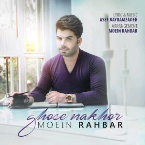 Moein Rahbar – Ghose Nakhor