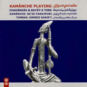 Saeed Farajpouri – Kamancheh Navazi (Ft Kambiz Ganjei)