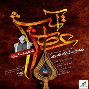 Ehsan Khajeh Amiri – Atashe Atash