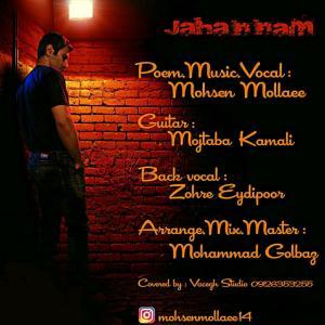 Mohsen Mollaee – Jahannam
