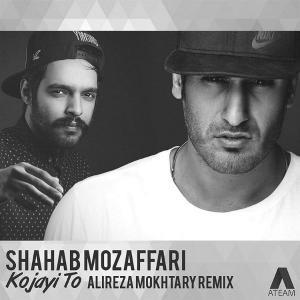 Shahab Mozaffari – Kojayi To