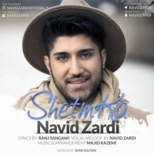 Navid Zardi – ShetmKa