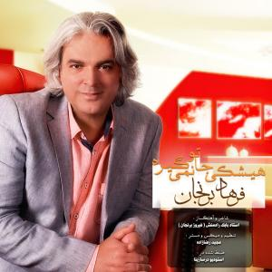 Farhad Berenjan – Hichki Jato Nemigireh