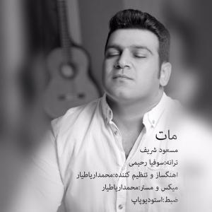 Masoud Sharif – Maat