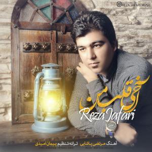 Reza Jafari – Akhey Ghalbe Man