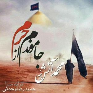 Mohammad Atash Panje – Ja Mondam Az Haram