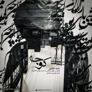 Hamed Latifi – Kooche