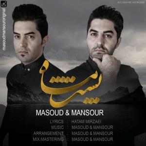 Masoud And Mansour – Poshteh Mah