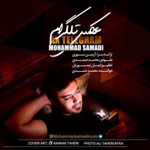 Mohammad Samadi – Axe Telegram