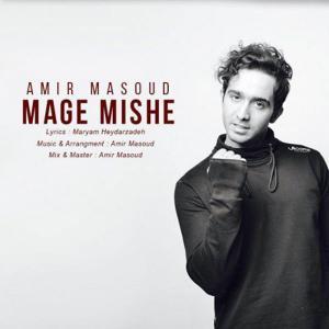 Amir Masoud – Mage Mishe