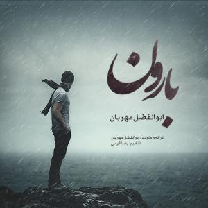 Abolfazl Mehraban – Baroon