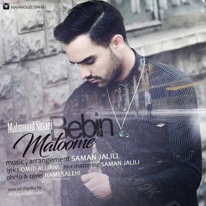 Mahmoud Sinaei – Bebin Malome